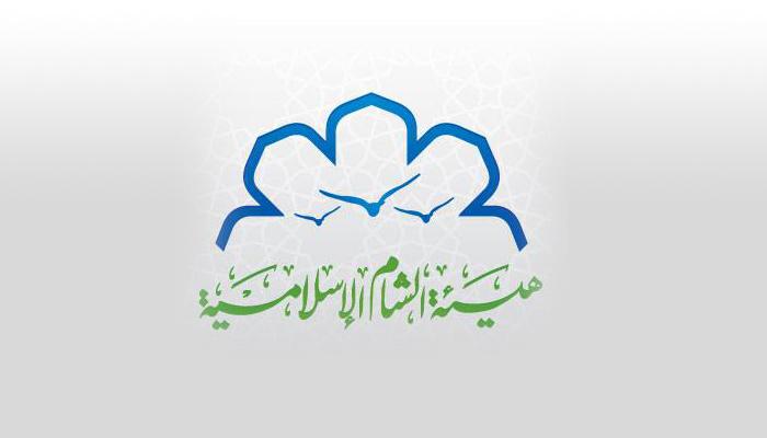 هيئة الشام الإسلامية