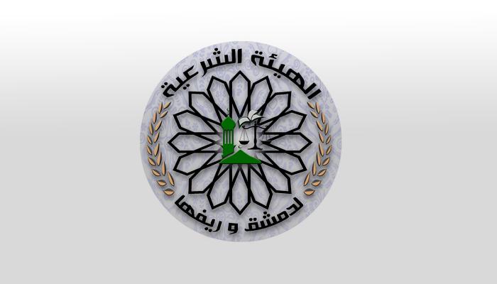 الهيئة الشرعية في الغوطة الشرقية