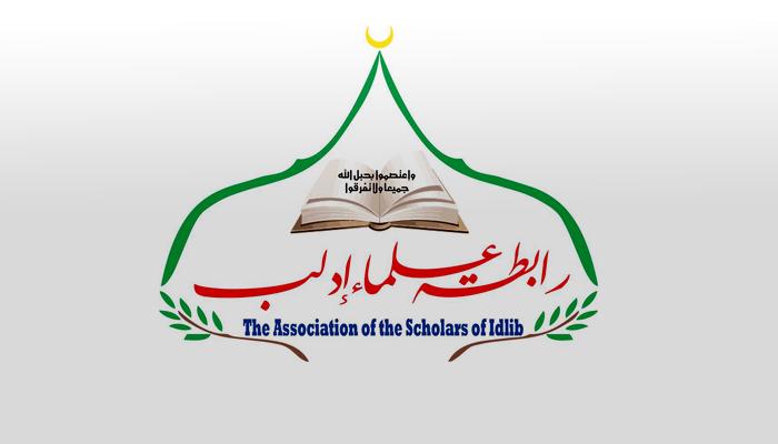 رابطة علماء إدلب
