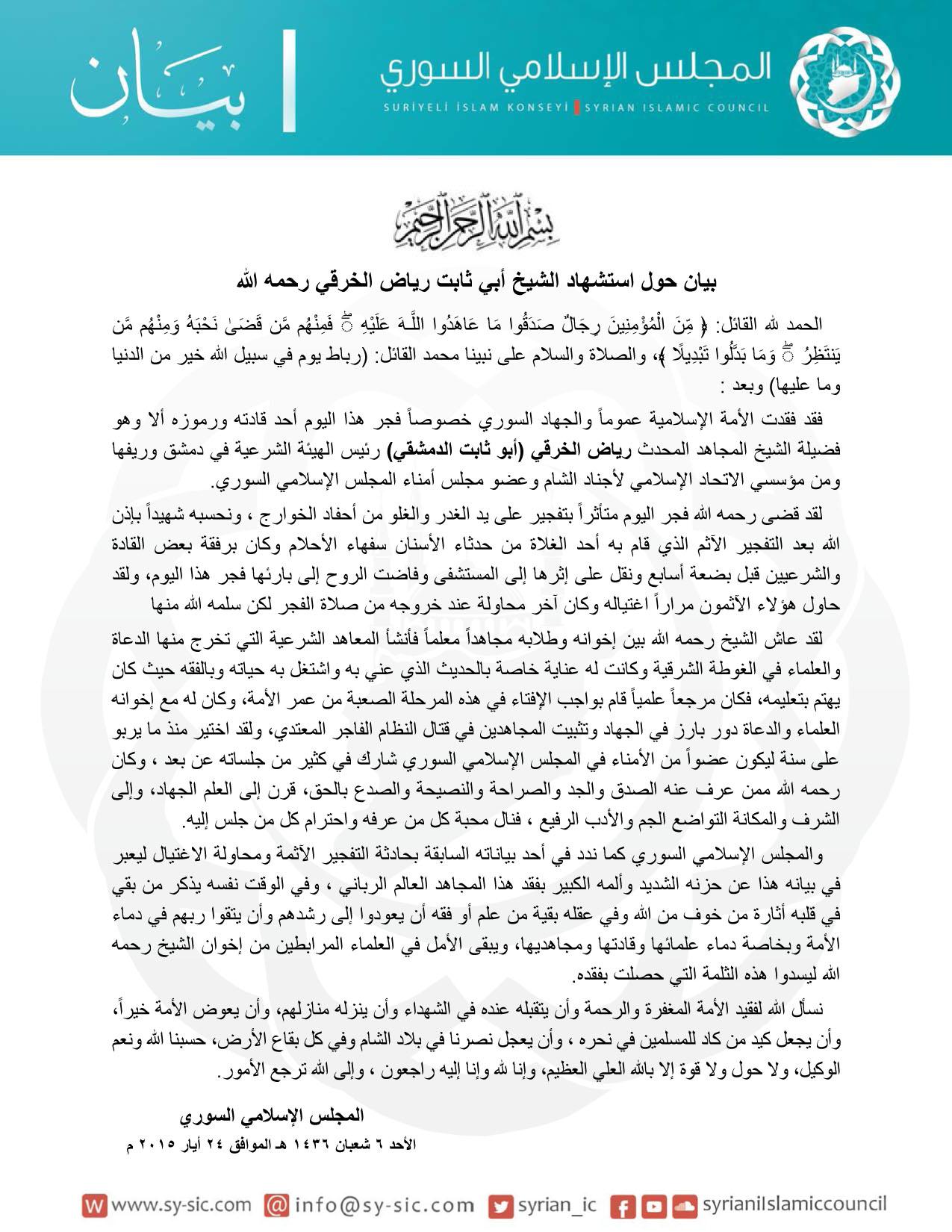 بيان استشهاد الشيخ رياض