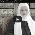 كلمة الشيخ أسامة الرفاعي في عزاء الشيخ رياض الخرقي