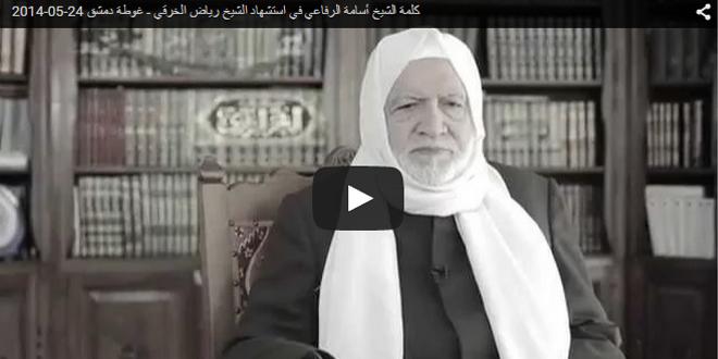 كلمة الشيخ أسامة الرفاعي رئيس المجلس الإسلامي السوري في عزاء الشيخ رياض الخرقي