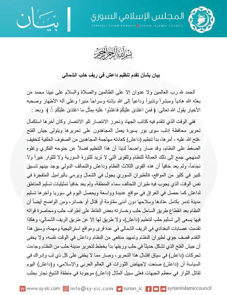 بيان بشأن تقدم التنظيم بريف حلب-1