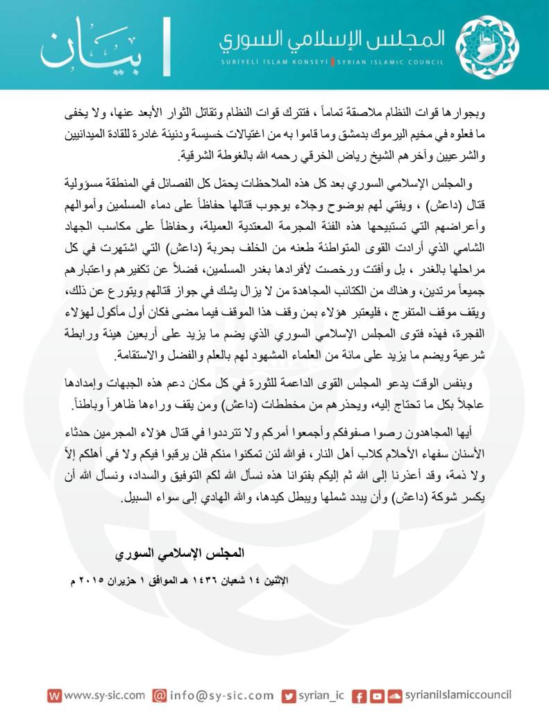 بيان بشأن تقدم التنظيم بريف حلب-2