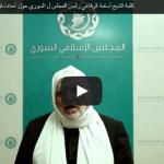 كلمة الشيخ أسامة الرفاعي حول أحداث قرية لب لوزة في ريف إدلب الشمالي