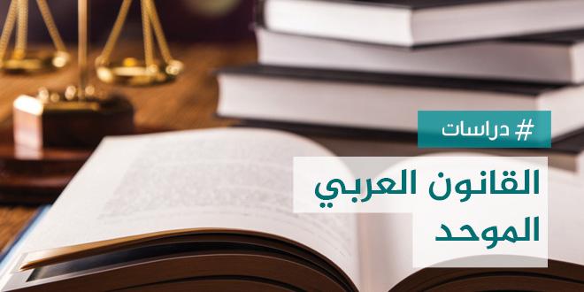 القانون العربي الموحّد