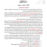 الوثيقة التاريخية حول المأساة  السورية إلى الضمير العالمي-1