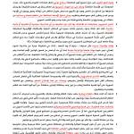 الوثيقة التاريخية حول المأساة  السورية إلى الضمير العالمي-3