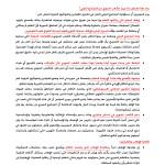 الوثيقة التاريخية حول المأساة  السورية إلى الضمير العالمي-4