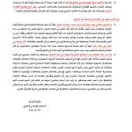 الوثيقة التاريخية حول المأساة  السورية إلى الضمير العالمي-5