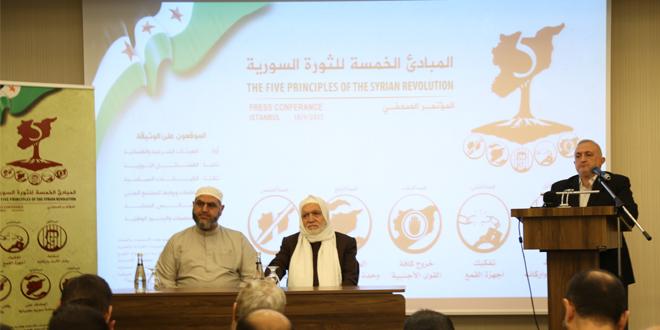 إعلان وثيقة المبادئ الخمسة للثورة السورية