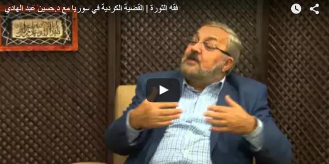 فقه الثورة | القضية الكردية في سوريا مع د.حسين عبد الهادي