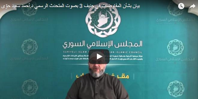 بيان المجلس بشأن المفاوضات في جنيف 3 بصوت المتحدث الرسمي د.أحمد سعيد حوّى