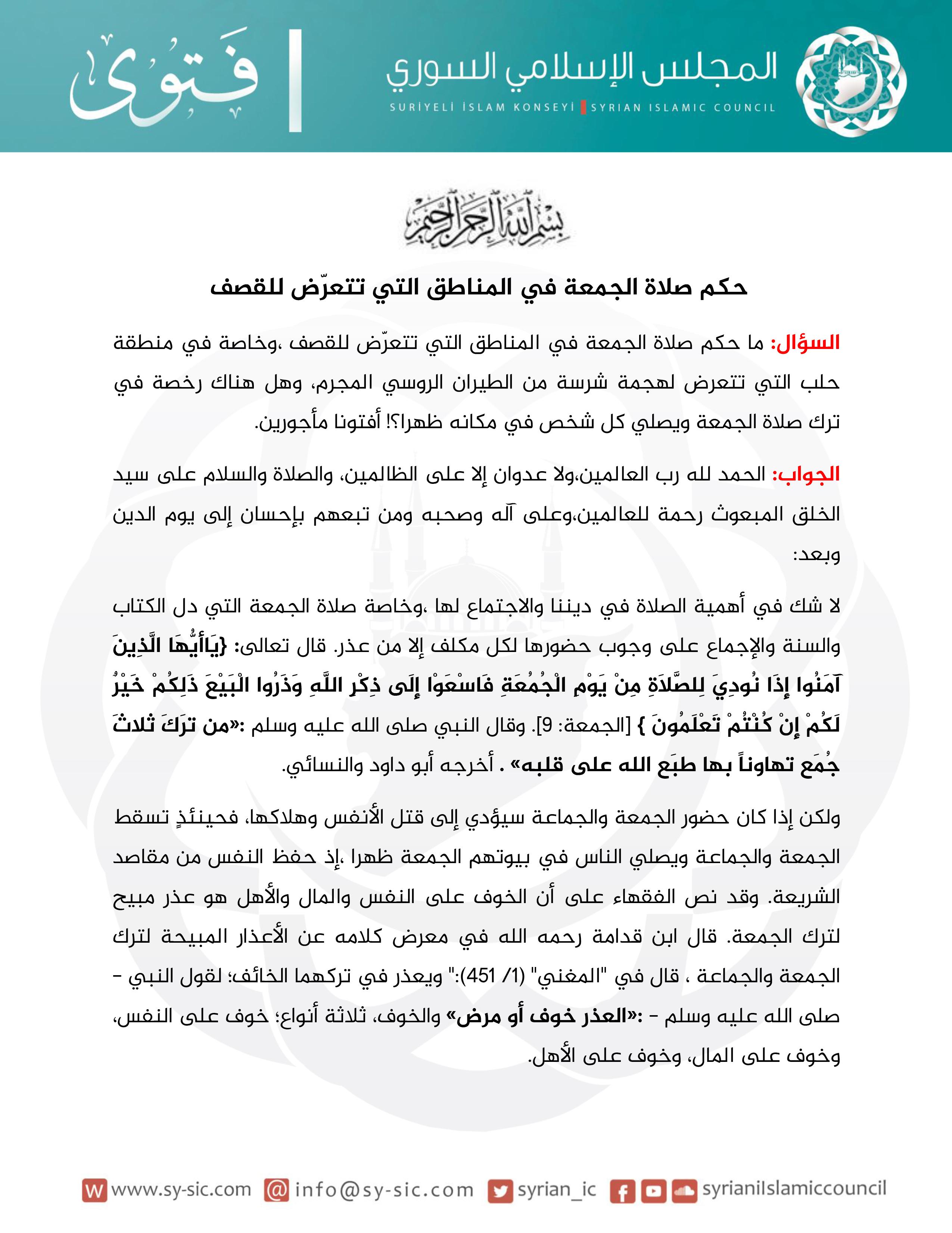 حكم صلاة الجمعة في المناطق التي تتعرض للقصف المجلس الإسلامي السوري