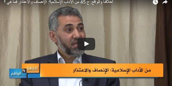 أخلاقنا والواقع | الإنصاف والاعتذار مع د.حسن الخطاف