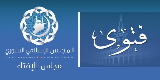 حكم بيع الأراضي والعقارات للشيعة في سوريا
