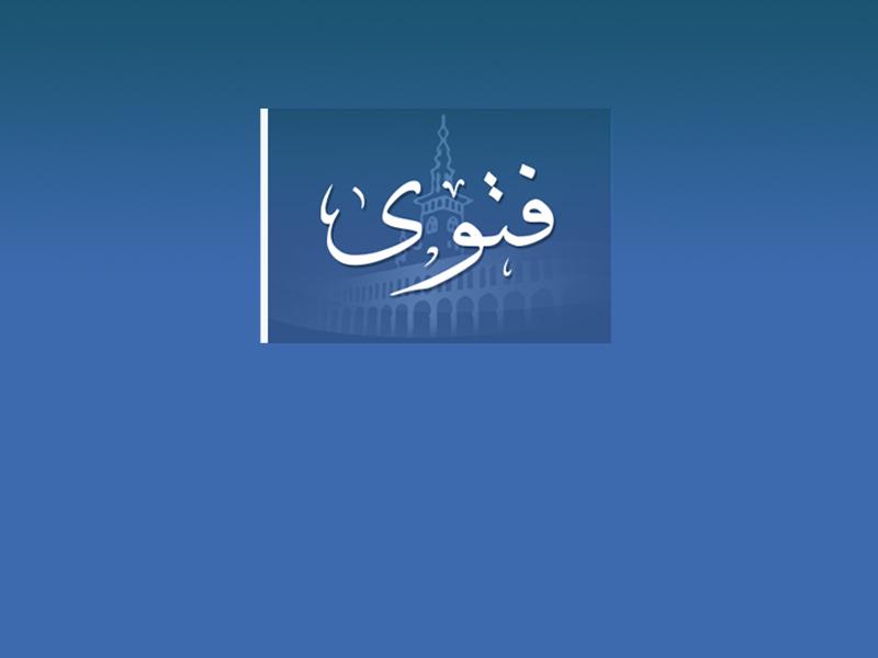حكم عقد الزواج بوسائل الاتصال الحديثة المجلس الإسلامي السوري