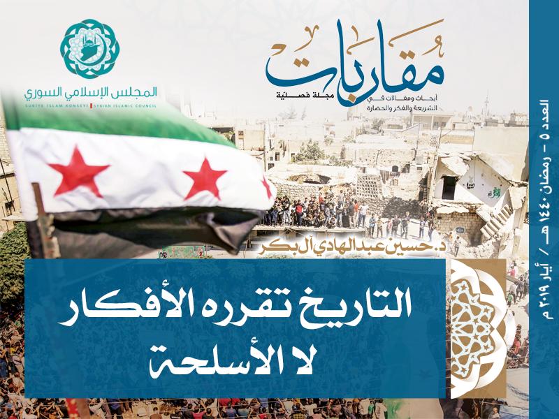 الأقليات حصان طروادة جديد لشرق أوسط جديد المجلس الإسلامي السوري